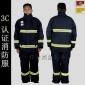 14款3C�J�C消防服消防�鸲贩�消防服�b消防�o服17款�缁鸱雷o服�y型