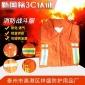 �易�p便消防�鸲贩�五件套 阻燃消防救援服套�b 防高��缁鸱阑�服